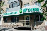 Клиника Альдента, фото №1