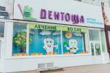 Клиника Альдента, фото №4