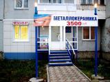 Клиника Дентакс, фото №1